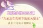 《遇见逆水寒》5月27日驿站小报答案