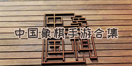 中国象棋手游合集