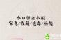 《遇见逆水寒》5月28日驿站小报答案