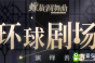 《螺旋圆舞曲》环球剧场主题活动介绍