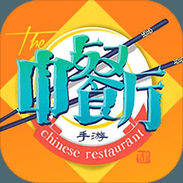 中餐厅手游