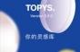 【A软推一推】TOPYS 你的灵感库
