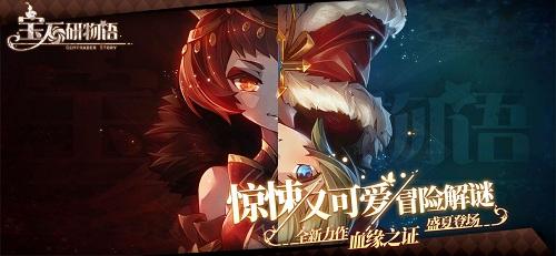 宝石研物语:血缘之证