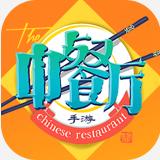 芒果中餐厅