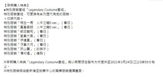 如龙7国际版曝光!2月2月25日发售!支持简体中文