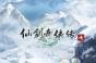 仙剑奇侠传七可在steam上免费下载