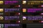 我在DNF里玩DNF   DNF小游戏攻略