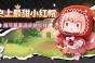 迷你世界梦幻联动  小马宝莉和小红帽