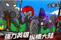 火柴人战争遗产破解版 策略战争模拟器游戏