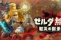 塞尔达传说系列游戏  经典塞尔达系列游戏推荐
