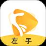 左手视频官方app下载免费在线观影