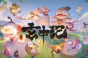 东方玄幻MMO游戏推荐 玄中记试玩报告