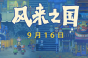 末日主题游戏风来之国9月将正式发售